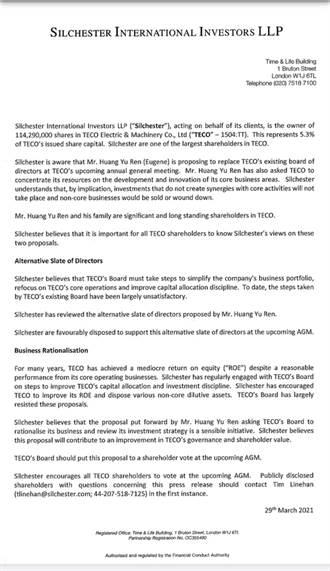 《電機股》東元外資股東Silchester開第一槍 表明支持黃育仁