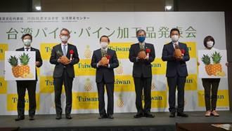 台灣金鑽鳳梨海外首場發表會 東京登場