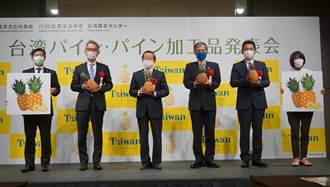 台灣金鑽鳳梨海外記者會 首場東京登場