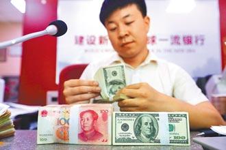 挑戰美元 美中貨幣戰開打