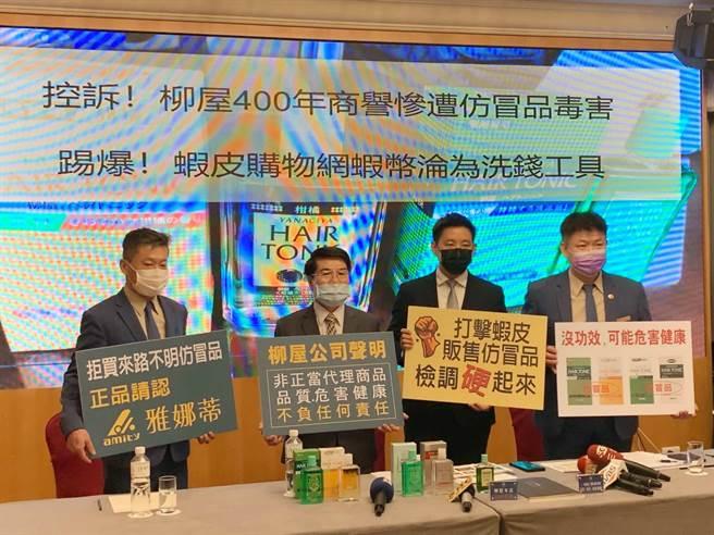 日本品牌「柳屋」生髮液,傳遭仿冒侵權,台灣總代理商雅娜蒂30日出面開記者會控訴。(柯宗緯攝)
