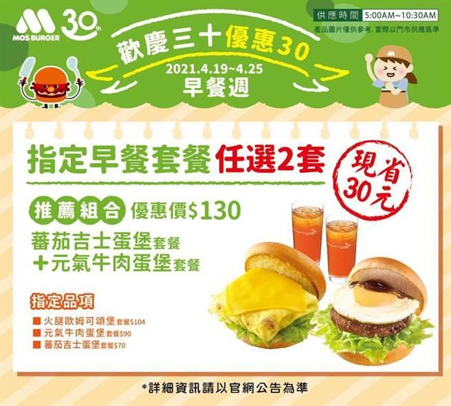 摩斯漢堡30周年慶,4/19至4/25日指定早餐套餐任選兩件現省30元。(圖/摩斯漢堡)