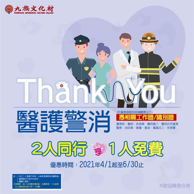 九族文化村向醫護警消致敬,推出優惠措施。(九族文化村提供/廖志晃南投傳真)