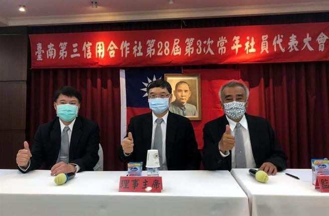 台南市第三信用合作社召開第28屆第3次常年社員代表大會。(圖/陳惠珍)
