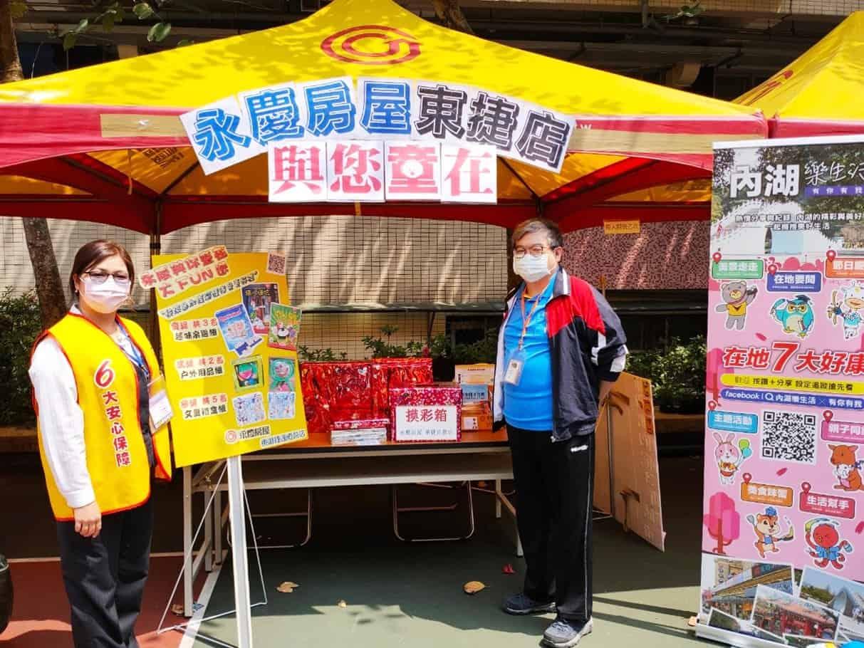 永慶房屋協辦明湖國小與麗山國小園遊會 與孩子們一「童」享樂