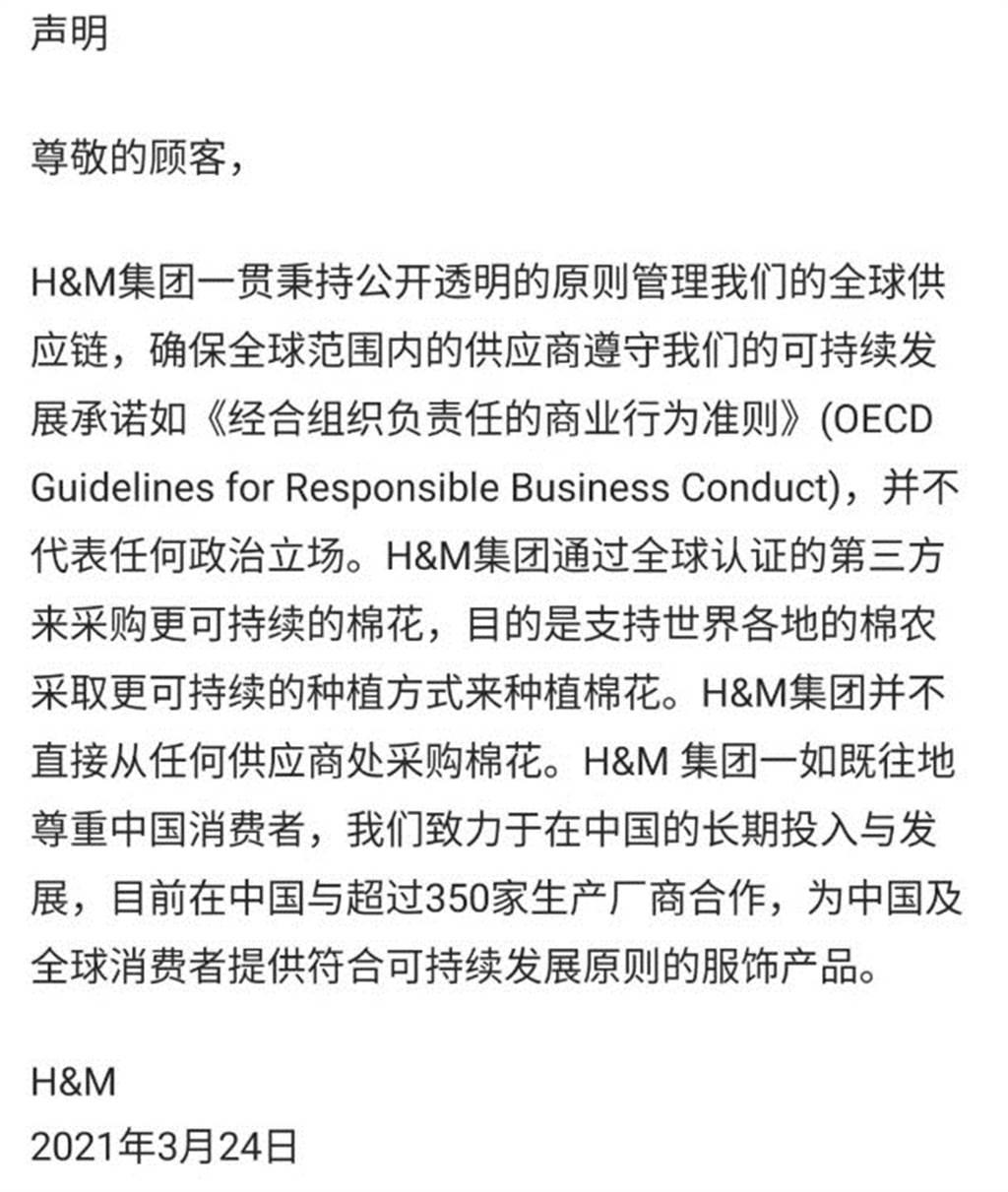 H&M在遭到共青團點名抵制後,在網上發表了語氣冰冷的聲明,激起大陸民眾擴大抵制的決心。(圖/網路)