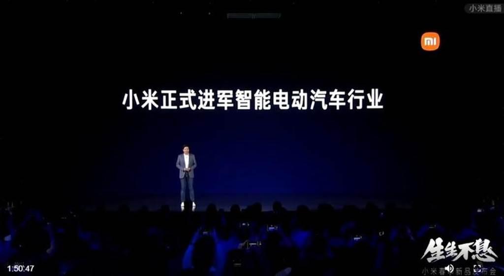 小米宣布智慧電動車計畫:雷軍當隊長,十年投資 100 億美元造車