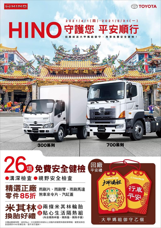 HINO商用車台灣總代理和泰汽車舉辦 「HINO 守護您 平安順行」回廠活動