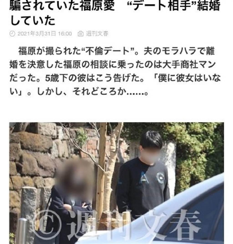 日媒今日驚爆福原愛約會對象已婚事實,還拍到高帥男與妻子身影。(翻攝日網)