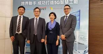 4強聯手打造全台第一座5G智慧工廠 5G商用價值落地了