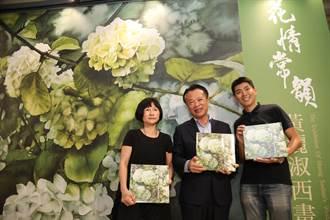 黃灑淑個展即日起嘉縣表藝中心開展 水彩花卉創作細緻精彩