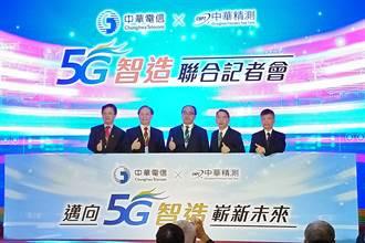 《科技》中華電攜手精測 攻5G智慧製造商機