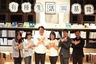 林右昌揭曉基隆2文化路徑 邀大家來場冒險之旅