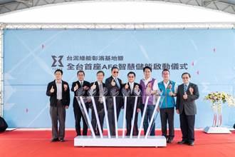 全台首座 AFC智慧儲能系統暨台泥綠能彰濱基地啟用