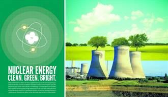 歐盟聯合研究中心建議 將核電列為「綠色能源」