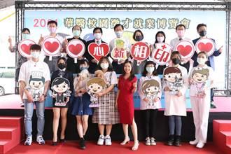 中華醫大校園徵才 近40家醫院800多個護理師缺搶人