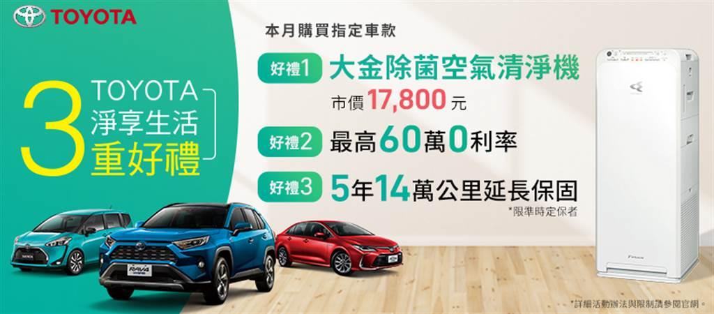 「TOYOTA淨享生活」三重好禮限時優惠活動,4月購買指定車款送大金除菌空氣清淨機。