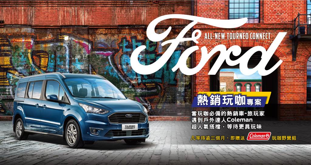 「Ford熱銷玩咖專案」讓準車主不僅坐擁熱銷車款Ford Tourneo Connect旅玩家,熱門野營裝備Coleman也能增添百變生活樂趣。