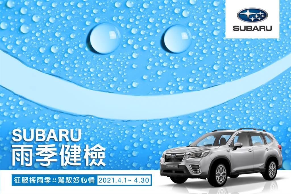 SUBARU自4月1日起至4月30日止,推出「SUBARU雨季健檢」服務,針對愛車進行四大系統20項免費檢查。