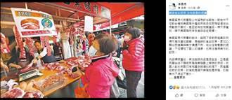 美方表態 不滿意台灣標示肉品產地 李彥秀:打民進黨一耳光
