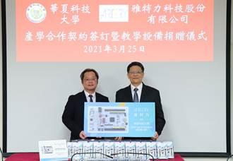 雅特力致贈華夏科大教學系統 攜手培育智慧汽車領域人才