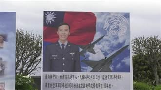 F5E戰機空中擦撞意外 殉職飛官羅尚樺10日公祭