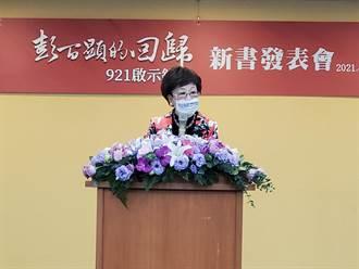 彭百顯新書發表會 呂秀蓮:當年聲援彭案 因此得罪「上面」