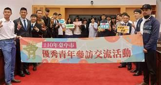 台中市優秀青年與議會有約 顏莉敏:不要怕麻煩、不要怕犯錯