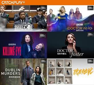 CATCHPLAY+與BBC Studios跨台、印合作 強打英美劇吸睛