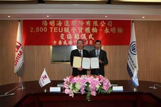 陽明2800箱「永明輪」 在台船完成交船文件簽署