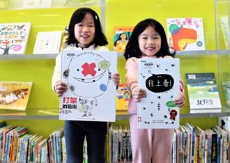 國際兒童圖書日 新北市圖添熱門童書