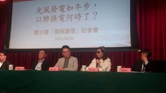 邀陳文茜談綠能被問「趙陳配」可能性 趙少康:還沒想到此問題