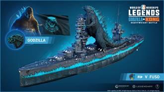 史詩級獨家跨界合作即將登場! 《哥吉拉大戰金剛》將降臨《戰艦世界》 延續怪獸王座海上爭霸戰!