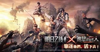 《明日之後》X《進擊的巨人》首次聯動今日開啟,盔甲巨人降臨喪屍末世!