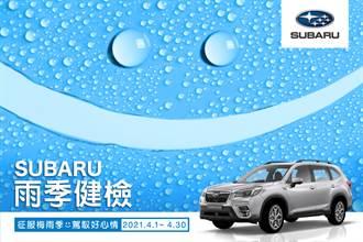 征服梅雨季駕馭好心情  SUBARU雨季健檢開跑