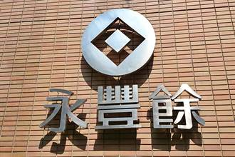 《造紙股》永豐餘走向專業經理人制 何家將退出董事會