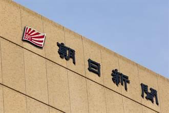 日本朝日新聞中文網營運9年 吹熄燈號關站