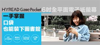 Gaze Pocket 6吋電子書閱讀器開放預購 三創體驗會4/10登場