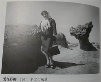 史話》老照片/請回答1961,愛在野柳(范金玉)