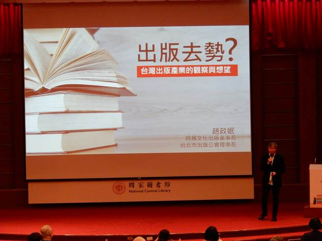 時報出版董事長趙政岷認為,出版業面臨嚴重挑戰,經營困難。(林志成攝)