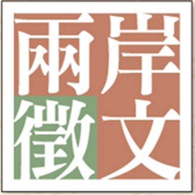 《旺報》兩岸徵文,以台灣人看大陸、大陸人看台灣為主題,歡迎投稿。投稿信箱:tw@want-daily.com
