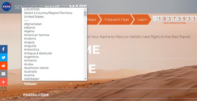 美國NASA的火星探索專案日前發起「把你的名字送上火星」的活動,在官網登記頁面上把「台灣」列在「國家」選項內,北京為此表達抗議。目前已將「國家」選項更名為「地點」,內文增「國家/地區/領地」的說明。(圖/NASA官網)