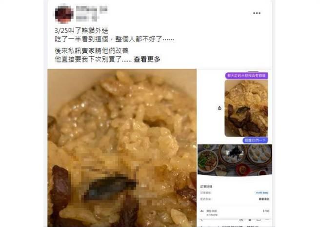 女網友反應米糕吃到蟑螂,私訊反應後被老闆嗆,事件曝光後店家也遭一星洗版。(圖/爆料公社)