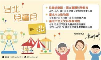 黃珊珊》台北兒童有福了 出遊優惠多