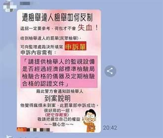 網路瘋傳檢舉設備認證 中交警:謠言