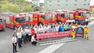 高市消防第四大隊 獲企業捐贈400萬設備