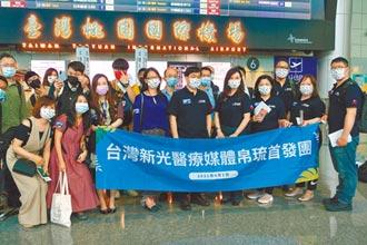台帛旅遊泡泡首發團 媒體企業團撐場 花錢出遊僅20人
