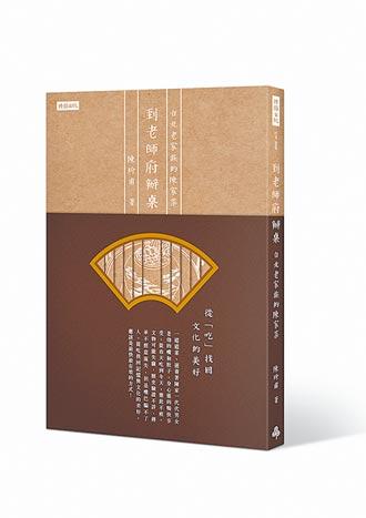 到老師府辦桌:台北老家族的陳家菜