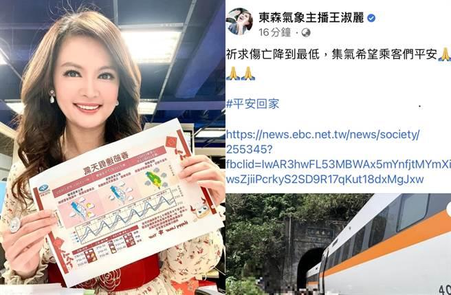 氣象主播王淑麗分享新聞,祈求傷亡降到最低。(圖/翻攝自東森氣象主播王淑麗臉書)