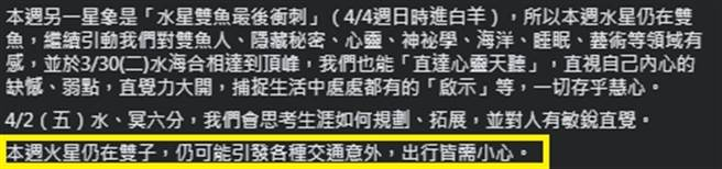 星座專家唐綺陽竟早在5天前就提醒民眾,清明連假要小心交通意外,網友毛爆,「太準了。」(翻攝臉書唐綺陽占星幫)